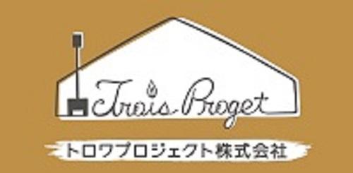 トロワプロジェクト株式会社